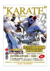 2015 International Friendship Tournament poster